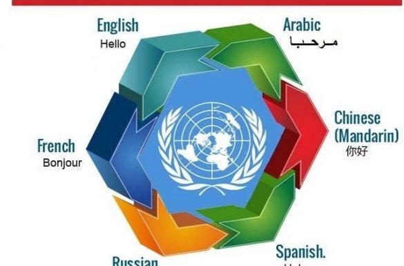 Službeni jezici UN-a