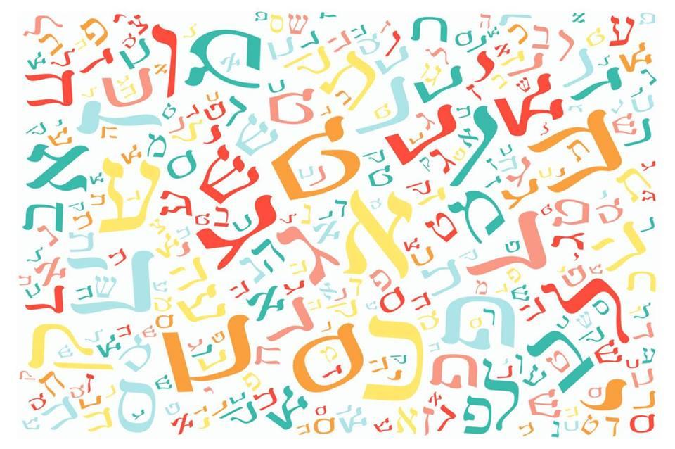 Oživljavanje hebrejskoga jezika