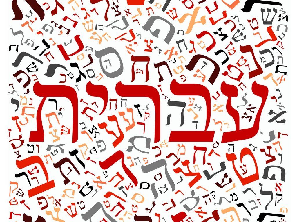 Samo u Sokratu: Tečaj hebrejskog